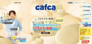 Cafca Website